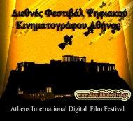 athens digital film festival logo